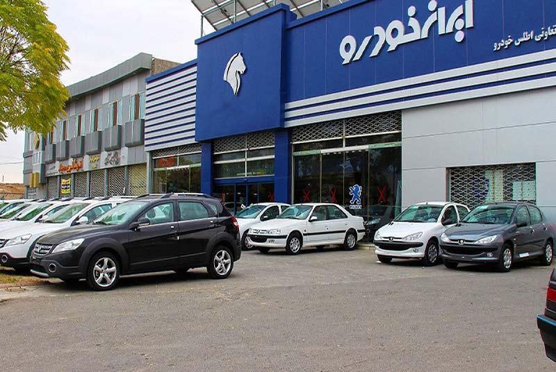 اطلاعیه ایران خودرو درباره پیش فروش خودرو